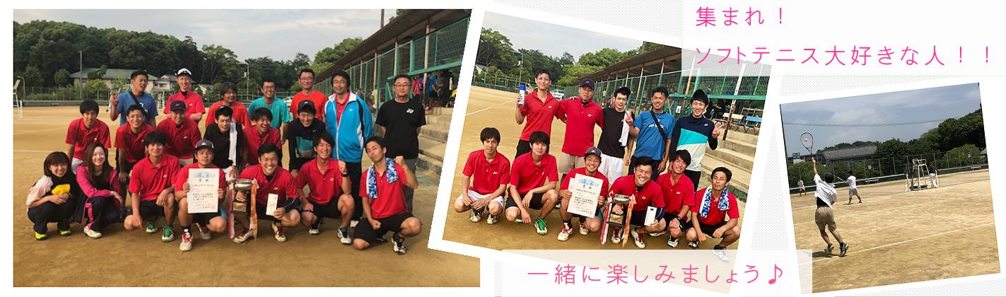 ソフトテニス 連盟 市 広島